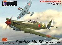 スピットファイア Mk.9 スピットファイア スターズ