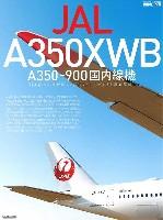 JAL A350XWB A350-900 国内線機