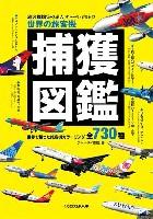 世界の旅客機 捕獲図鑑