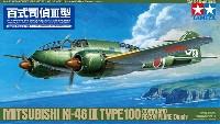 タミヤスケール限定品百式司令部偵察機 3型 解説小冊子付き