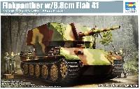 ドイツ フラックパンター 88mm Flak41
