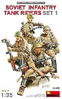 ソビエト歩兵 戦車乗員セット 1