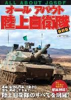 イカロス出版イカロスムックオールアバウト 陸上自衛隊 最新版