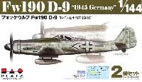 フォッケウルフ Fw190D-9 ドイツ本土防空 1945