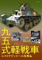 九五式軽戦車 レストア ディテール写真集
