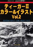 ティーガー 2 カラー & イラスト Vol.2