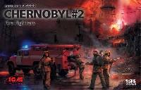 チェルノブイリ #2 消防隊セット