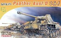 ドラゴン1/72 ARMOR PRO (アーマープロ)Sd.Kfz.171 パンターD型 初期生産型/後期生産型 2in1