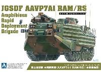 陸上自衛隊 水陸両用車 (AAVP7A1 RAM/RS) 水陸機動団