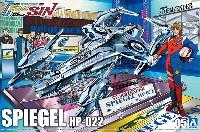 シュピーゲル HP-022