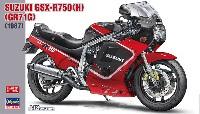 スズキ GSX-R750(H) (GR71G)