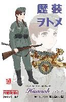 Hannah (ハンナ) w/3.7cm 対空砲 37型