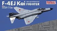 航空自衛隊 F-4EJ改 戦闘機