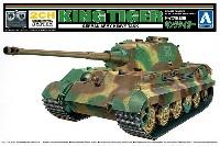ドイツ重戦車 キングタイガー