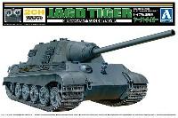 アオシマリモコンプラスチックモデルシリーズドイツ駆逐戦車 ヤークトタイガー
