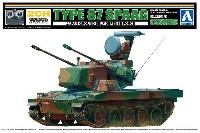 アオシマリモコンプラスチックモデルシリーズ陸上自衛隊 87式自走高射砲