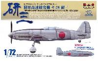 陸軍高速研究機 キ-78 研三 新考証Ver.
