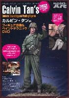 カルビン・タンのフィギュア改造 & ペイントテクニック DVD