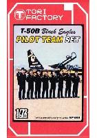 T-50B ブラックイーグルス パイロットチームセット