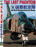 THE LAST PHANTOM 偵察航空隊