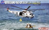 アポロ 月からの帰還 SH-3D Helo66 & アポロ司令船