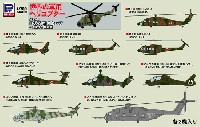 世界の軍用ヘリコプター メタル製 ロシア Mi-8 ヒップ 2機付き