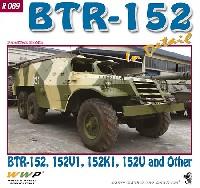 BTR-152 装甲兵員輸送車
