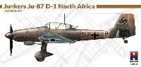 ユンカース Ju87D-1 スツーカ 北アフリカ戦線