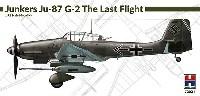 ユンカース Ju87G-2 スツーカ ラスト・フライト