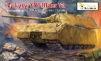 8号戦車 マウス V2 ドイツ 超重戦車