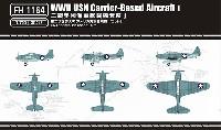 第二次世界大戦 アメリカ海軍 艦載機セット 1
