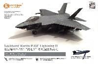 ロッキード マーティン F-35C ライトニング 2 VFA-125/VFA-147