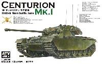 AFV CLUB1/35 AFV シリーズセンチュリオン Mk.1