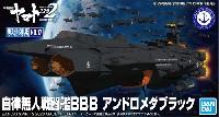 自律無人戦闘艦BBB アンドロメダブラック