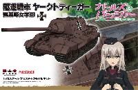 駆逐戦車 ヤークトティーガー 黒森峰女学園
