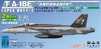 アメリカ海軍 F/A-18E スーパーホーネット アルゴノーツ (単座型)