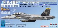 アメリカ海軍 F/A-18F スーパーホーネット ジョリー・ロジャース (複座型)