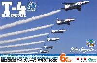 航空自衛隊 T-4 ブルーインパルス 2020 6機セット