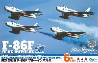 航空自衛隊 F-86F ブルーインパルス 6機セット