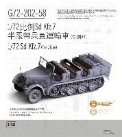 ORANGE HOBBY1/72 Orange Modelドイツ Sd.Kfz.7 8トン ハーフトラック 初期型