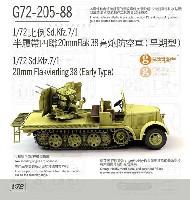 ORANGE HOBBY1/72 Orange Modelドイツ Sd.Kfz.7/1 8トン ハーフトラック 4連装 20mm Flak38 自走対空砲