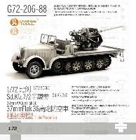 ORANGE HOBBY1/72 Orange Modelドイツ Sd.Kfz.7/2 8トン ハーフトラック 37mm Flak36 自走対空坊 極初期型