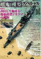 モデルアート艦船模型スペシャル艦船模型スペシャル No.76 演出して魅せる 艦船模型ジオラマの世界