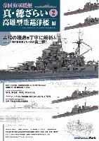 帝国海軍艦艇 真 総ざらい 2 高雄型重巡洋艦 編