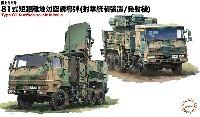 陸上自衛隊 81式 短距離地対空誘導弾 射撃統制装置/発射機 3両セット