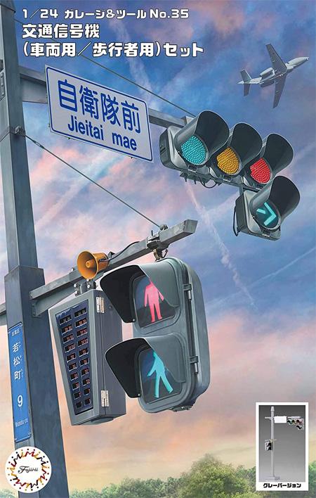 交通信号機 車両用2基/歩行者用4基セットプラモデル(フジミガレージ&ツールNo.035)商品画像