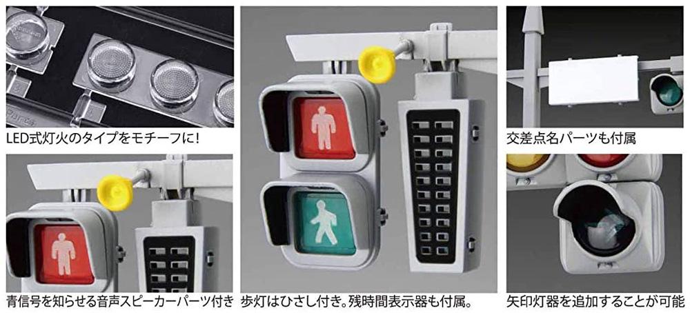交通信号機 車両用2基/歩行者用4基セットプラモデル(フジミガレージ&ツールNo.035)商品画像_2