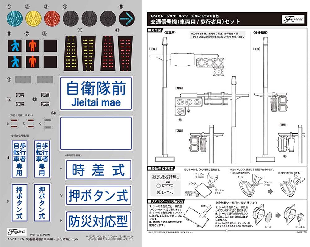 交通信号機 車両用2基/歩行者用4基セットプラモデル(フジミガレージ&ツールNo.035)商品画像_3