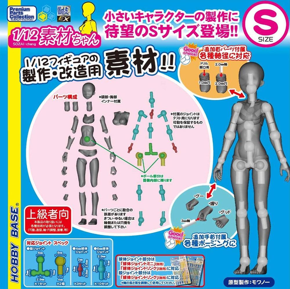 素材ちゃん Sサイズ ライトフレッシュフィギュア(ホビーベース間接技EXNo.PPC-T067)商品画像_1