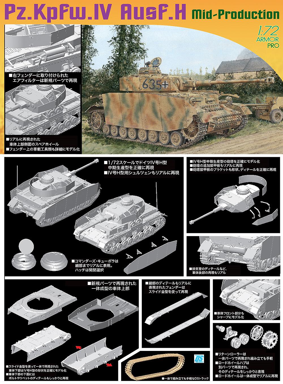 ドイツ 4号戦車H型 中期生産型プラモデル(ドラゴン1/72 ARMOR PRO (アーマープロ)No.7279)商品画像_2